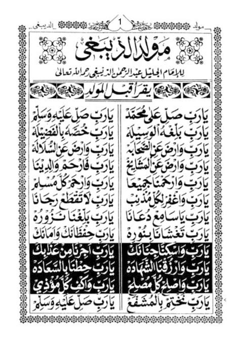 Kitab Simtu Duror maulid al barzanji al imam ja far ibn hasan al barzanji