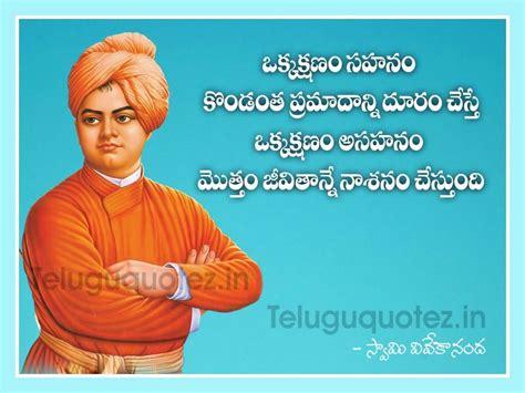 swami vivekananda biography in simple english teluguquotez in swami vivekananda telugu quotes
