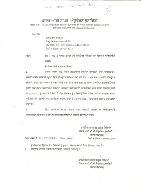 Contract Renewal Letter Cfpunjab Contract Renewal Letters