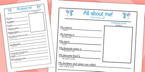 all about frames new all about me writing frame arabic translation
