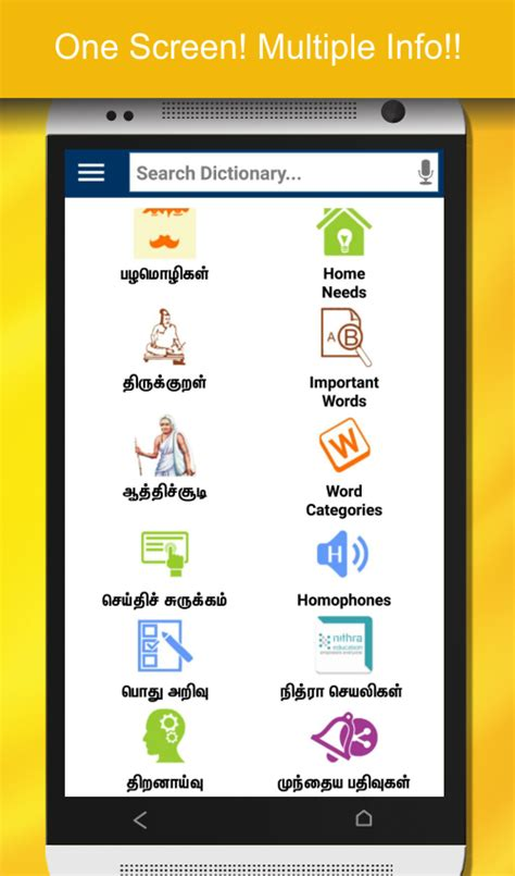 english to tamil dictionary free download full version for java english to tamil dictionary android apps on google play