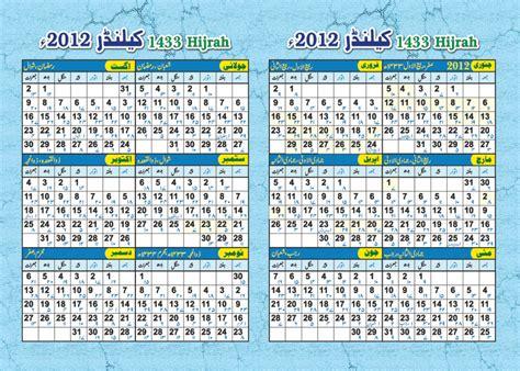 printable ramadan calendar 2015 islamic calendar 2015 ramadan new calendar template site