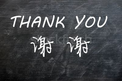 Thank You Note For Language 感谢信 Writing A Thank You Letter In Chinesecraze