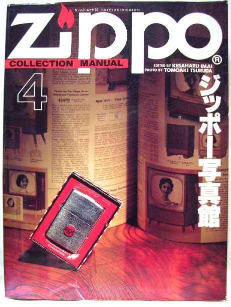 the domly dom manual books zippo部屋 usa reg books