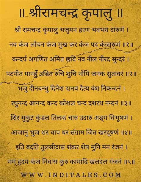 shree ramchandra kripalu bhajman lyrics 10 popular ram bhajans for your diwali playlist inditales
