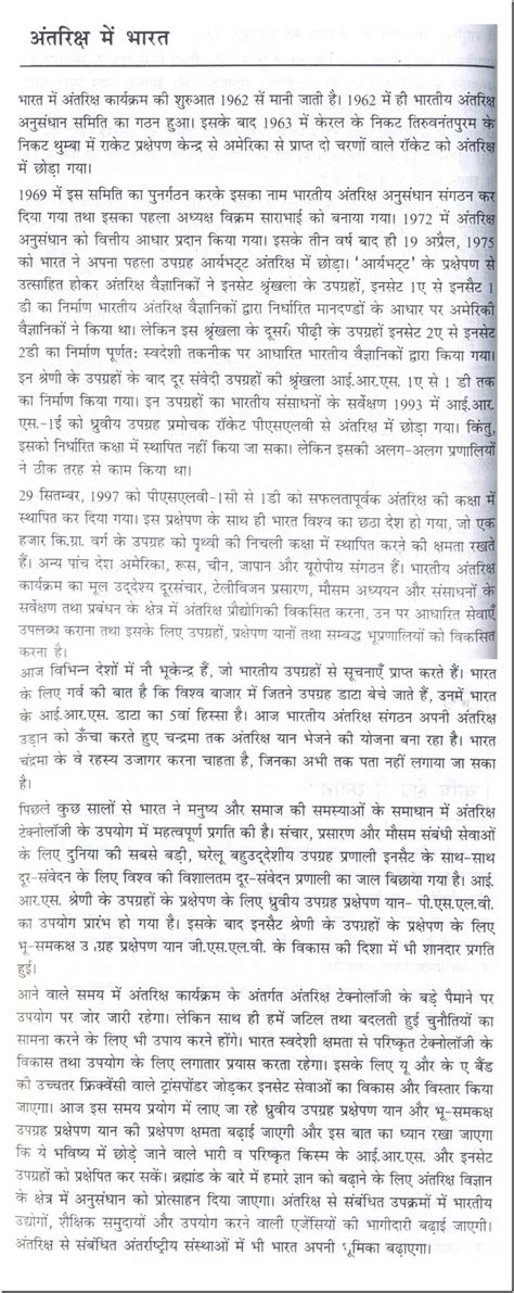 Mera Bharat Mahan Essay In by Essay On India In Space In