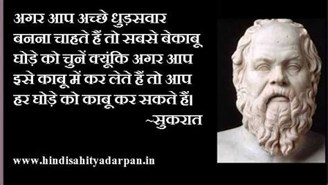 sukrat biography in hindi top 20 socrates quotes in hindi मह न द र शन क स कर त क