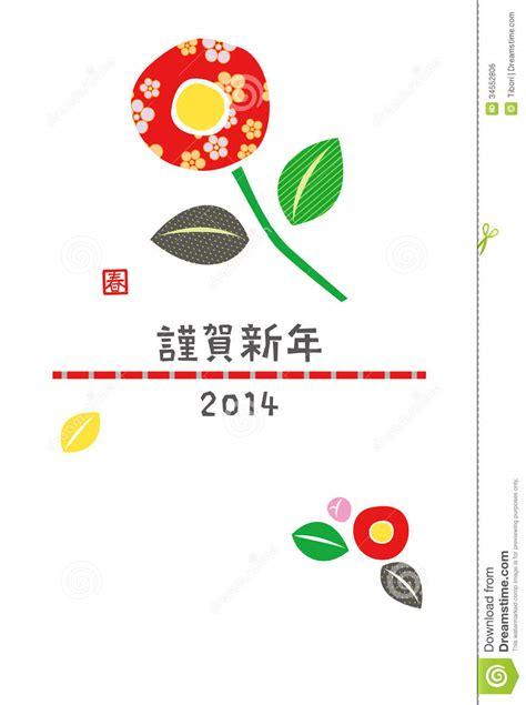 japanese new year s card 2014 camellia stock illustration