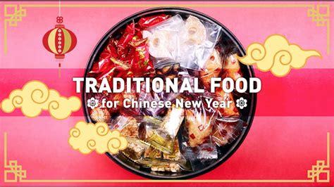 food tasting challenge new year food tasting challenge 傳統賀年食品大比拼