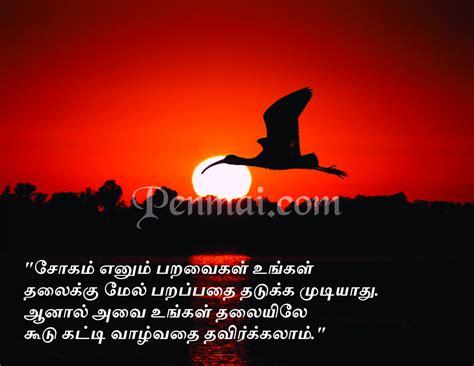 Tamil Quotes Tamil Inspirational Quotes Quotesgram