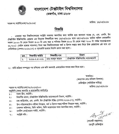 Butex Mba Admission Circular 2016 17 by Admission Notice M Sc In Textile Engineering Session