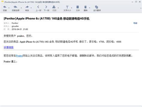 format email wiki node js vue js 开发的商品价格监测应用 ponitor v2ex