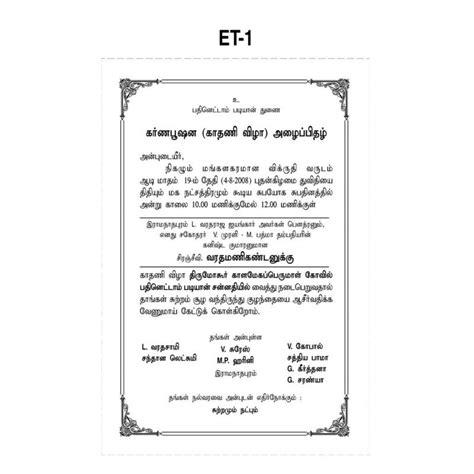 Wedding Invitation Cards Tamil Nadu by Wedding Invitation Wording Tamil Nadu Matik For
