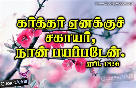 tamil christian quotes quotesgram tamil christian quotes quotesgram