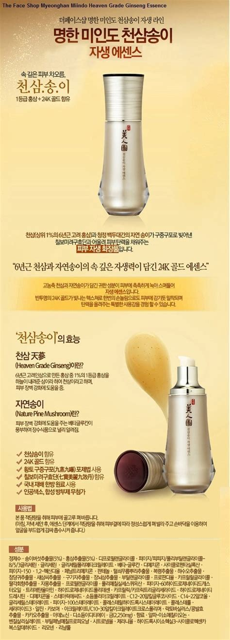 Harga The Shop Myeonghan Miindo Heaven Grade Ginseng Mask Sheet the shop myeonghan miindo heaven grade ginseng