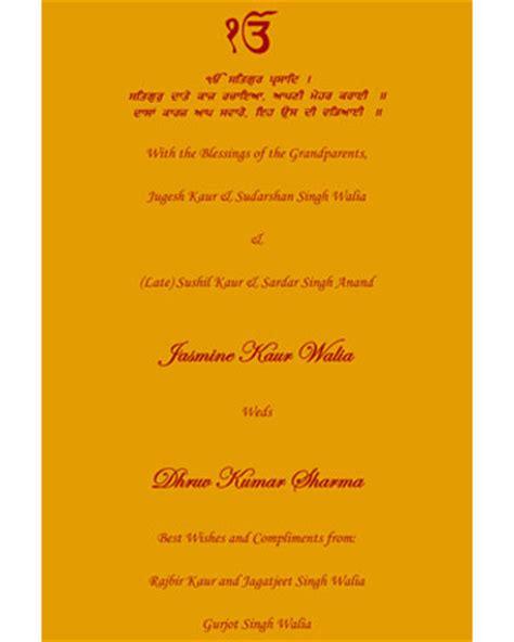 sikh wedding cards punjabi wording punjabi wedding cards wordings 014