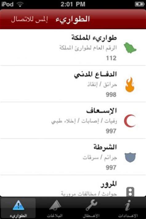 saudi emergency numbers dialer app tawari saudimac