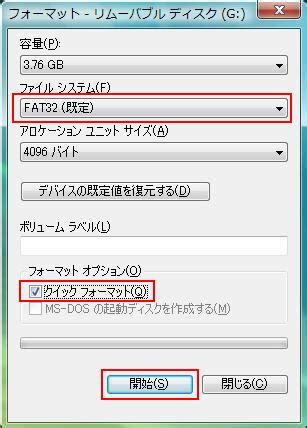 format lacie exfat windowsvista 記憶デバイスのフォーマット方法