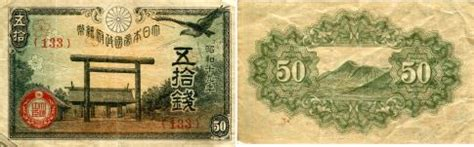 japanese coins  currency
