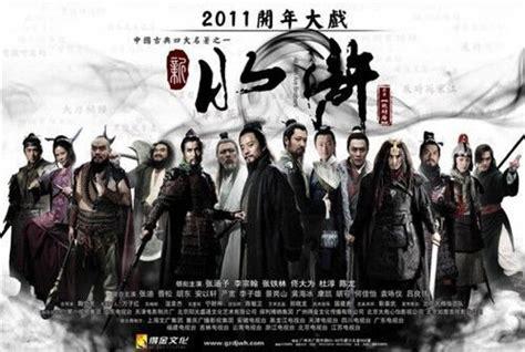 chinese film water margin azxine phim th 225 i lan thủy hử tq 2011 17 17 dvd