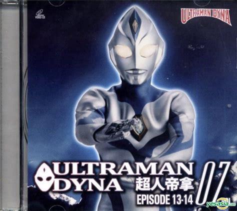 film ultraman daina blog archives tunesutorrent