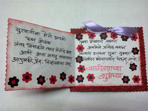 Happy Birthday Greeting Cards In Marathi