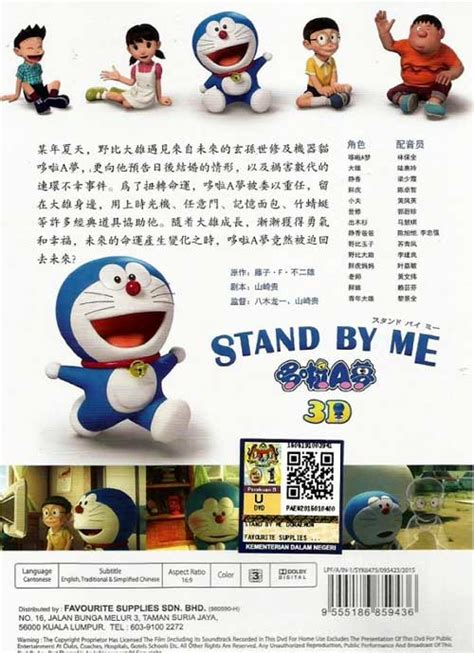 doraemon movie japanese version stand by me doraemon cantonese version dvd japanese
