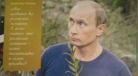 Putin Calendar Where To Buy Russian President Vladimir Putin S 2016 Calendar Creates A