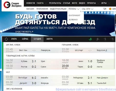 express official site спорт экспресс
