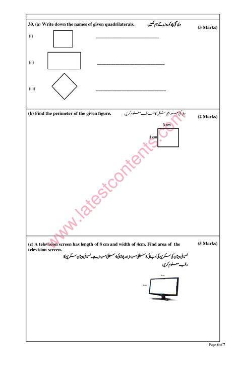 paper pattern grade 5 2015 pec examination 2015 grade 5 paper math download part 5