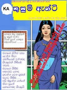 Download image kusum aunty sinhala sex cartoon 2 jpg pc android
