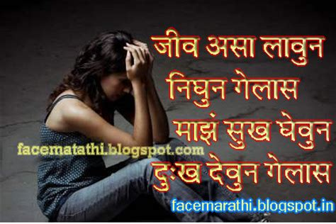 breakup wallpaper for whatsapp sad heart broken breakup marathi kavita sms message status
