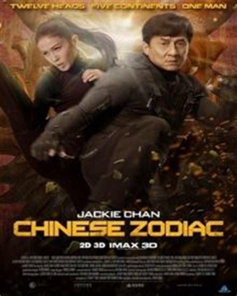film chinese zodiac adalah chinese zodiac cz12 2013 chinese zodiac cz12 hollywood