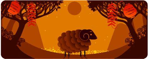 new year ram gif for lunar new year ram gets google s goat nerdalicious