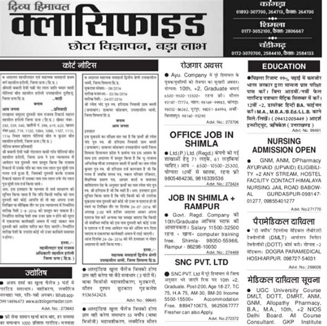 Newspaper Classified Ad Template by Newspaper Classified Ad Template Ins Ssrenterprises Co