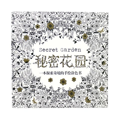 secret garden coloring book in singapore secret garden 秘密花园 an inky treasure hunt and colouring