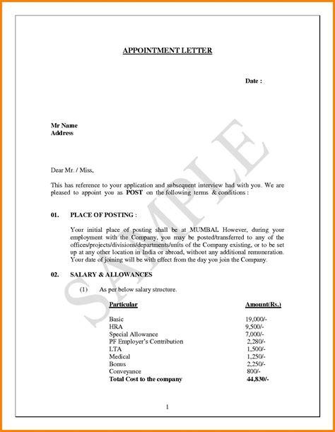 appointment letter format bangladesh new jooning letter sle codeshaker co
