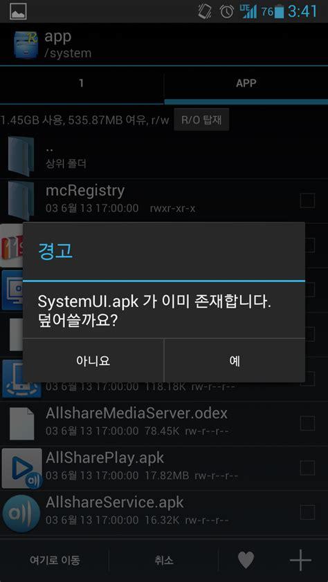 systemui apk 루팅필수 루트익스플로러로 systemui apk 로 테마변경하기 더어플