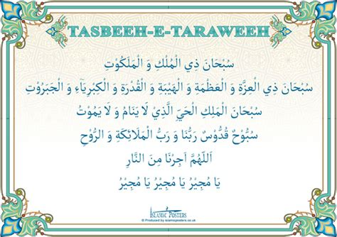 how many in a tasbeeh special holy pray duayen for ramadan month xcitefun net