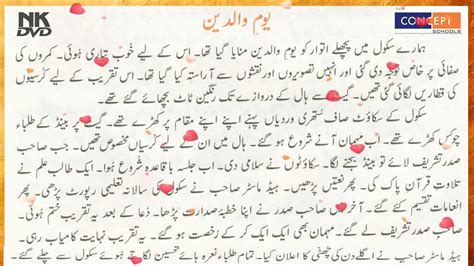 Essay On Children Day In Urdu by Essay Parents Day Urdu Learning Tune Pk