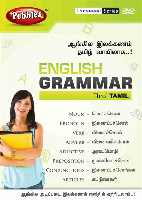 php tutorial in tamil pdf learn english grammar through tamil pdf free download