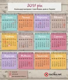 Ukraine Kalendar 2018 вихідні дні 2017 в україні як відпочиваємо на новий рік 2017