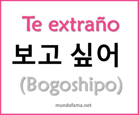 imagenes de letras coreanas palabras en coreano que todo aficionado a los kdramas