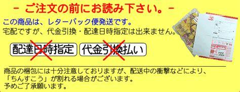 Kashi Letter 楽天市場 レターパック 送料無料 訳あり ちんすこう約50袋入 沖縄土産 代引き不可 配達日 配達時間指定不可 珍品堂 琉球フロントonlineshop