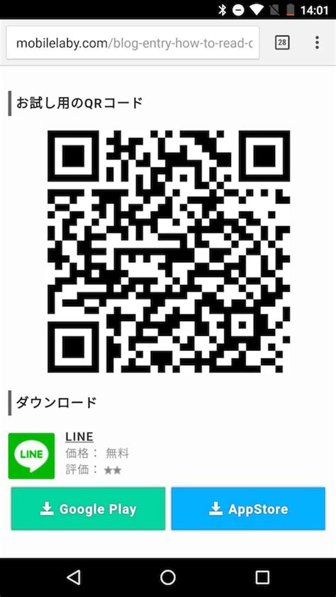 code scanner app for android qrコードをandroidで読み取る方法 おすすめアプリまとめ 携帯総合研究所