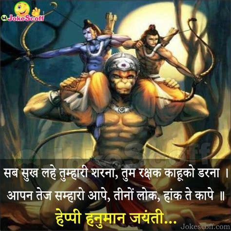 hanuman jayanti 2019 hanuman jayanti 2018 hanuman jayanti wishes hanuman ji whatsapp status