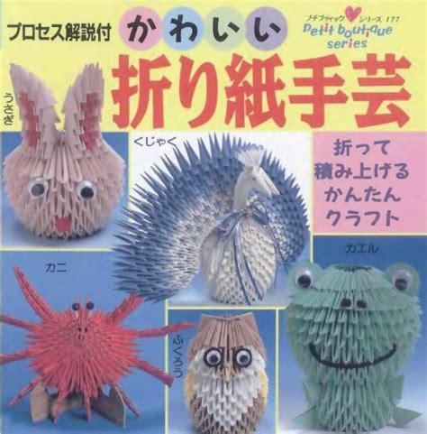 Free Origami Books -