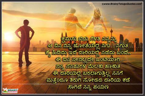 heart touching love quotes car tuning car tuning kannada friendship greetings the kannada