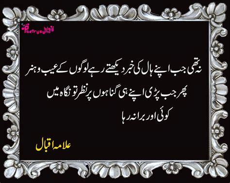 quote in inspirational quotes in urdu quotesgram