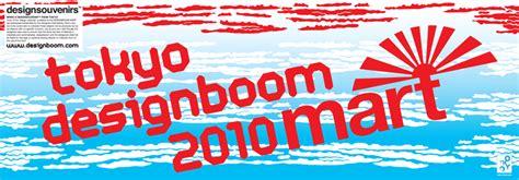 designboom mart tokyo designboom mart at tokyo designers week 2010